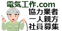電気工作.com 社員・協力業者(一人親方歓迎)募集